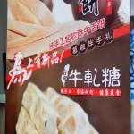 Dulce chino prácticamente igual que el turrón de Alicante, pero blando
