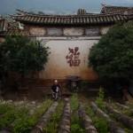Patio de la casa Ōuyáng